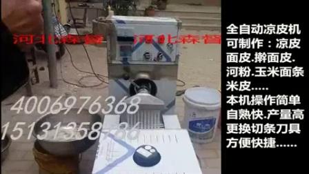 凉皮机全自动-全自动新型凉皮机高效益SD~100拉皮机 实体厂家现货销售-凉皮机厂家2VZD0