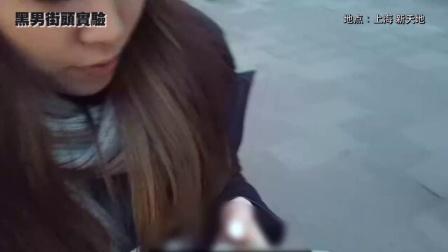 街头实验:如何用手机自拍功能,让美女笑得很