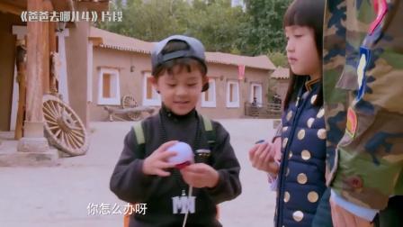 蔡国庆回应《爸爸4》换房风波的背后缘由