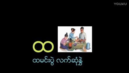 Myanmar Consonants Poem - Computer.m4v