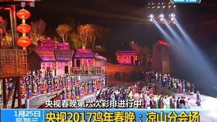 央视2017鸡年春晚:凉山分会场 170125