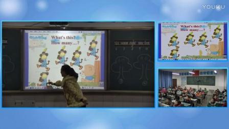 《Numbers》观摩课(外研社英语二年级,西河路小学:邓玲)