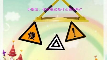幼儿园微课-图形家园(小班数学活动,西安市碑林区东木头市幼儿园:邓向峰 赵曼)
