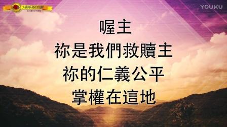 主祢是我们的太阳 / Lord, You Are Our Sun