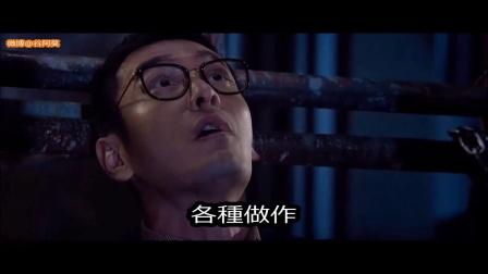 【谷阿莫】5分鐘看完2016帥哥聯手保護地球的電影《王牌逗王牌》