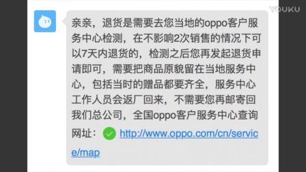 【科技微讯】用了几天 OPPO,还是退货了