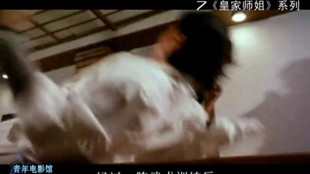 160部港片巡礼50-《皇家师姐》:女星动作片
