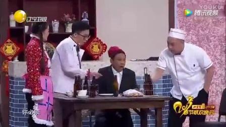 【搞笑视频】综艺精选:宋小宝喝酒小品,笑掉