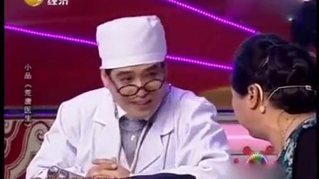 小品荒唐的赤脚医生(三宝 郭旺)