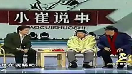 赵本山小品大全《小崔说事》宋丹丹 崔永元 赵本山_标清