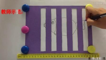 幼儿园微课-有趣的图框(大班美术,甘泉县曲里幼儿园:王红艳)