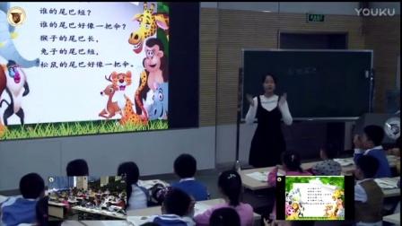 《比尾巴》 教学实录(人教版语文一年级,深圳小学:刘娅)