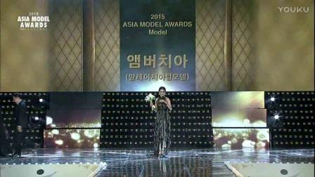 马来西亚模型 Amber chia - 2015 AsiaModelAwards
