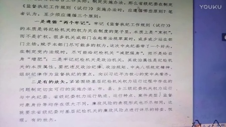 省级纪委在制定《监督执纪工作规则 试行 》实施办法时应遵循三大原则