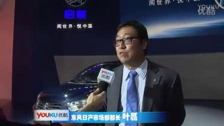 东风日产市场部部长叶磊_汽车之家价格测评测20167