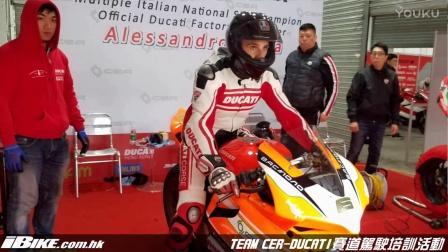 TEAM CER-DUCATI赛道驾驶培训活动