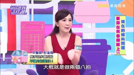 20170123《请你跟我这样过》现在的妇科问题 要算在青春期头上?!张棋惠&刘雨柔