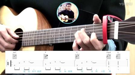 #300 陳奕迅 - 讓我留在你身邊 跟馬叔叔一起搖滾學吉他