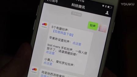 【科技微讯】手机铃声:西游伏妖篇,主题曲!