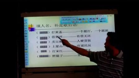 《中考名著导读》微课评选(初中三年级语文,华凤学校:严益明)