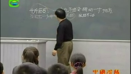 《我的戰友邱少云-第一課時》S版小學語文五上,特級教師:王崧舟