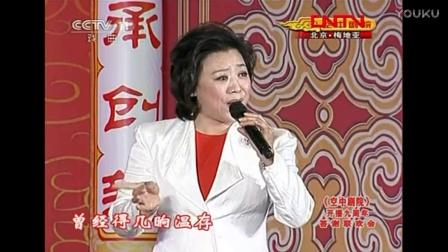 京剧《春闺梦》选段 李海燕、李佩红