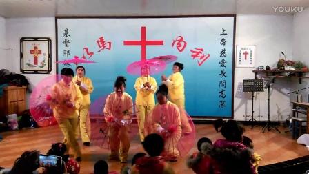 19基督教舞蹈_一年的路程鸡年春节特别节目_