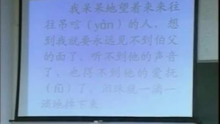 《我的伯父魯迅先生-第二課時》人教版小學語文六上,特級教師:于永正