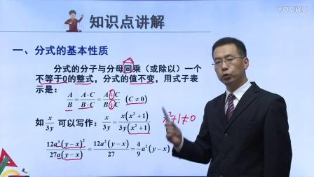 人教版初中数学八上《分式的基本性质》名师微课 北京薛江辉