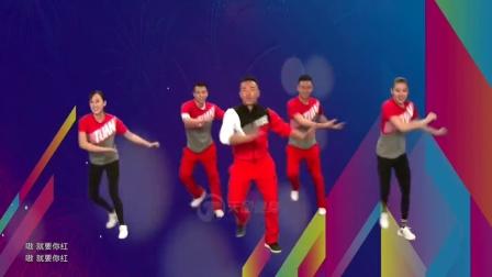 王广成广场舞——《就要你红》 王蓉音乐 王广成