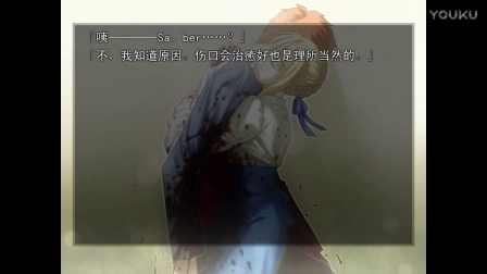 [Fatestay night]Saber线-p32士郎等于黄瓜-和谐版