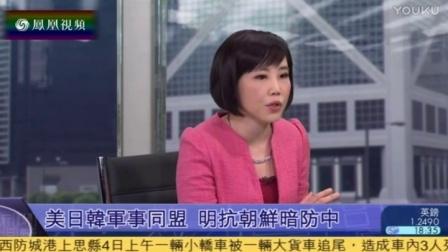 尹乃菁:美日韩军事同盟 明抗朝鲜暗防中国