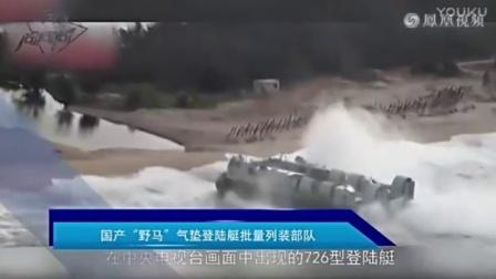 国产野马气垫艇批量列装部队 掌握台海主动权