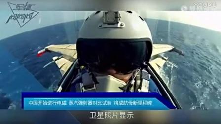 中国进行弹射器对比试验 结果决定新航母规格