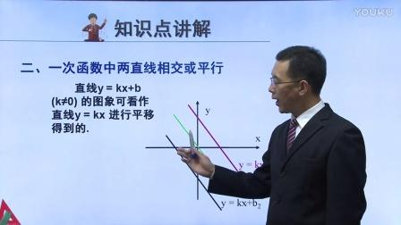 人教版初中数学八上《两条直线相交或平行问题》名师微课 北京薛江辉
