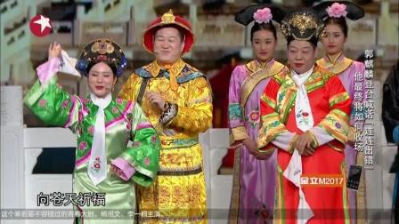 欢乐喜剧人 第三季:郭麒麟 闫鹤翔《道光十六年》