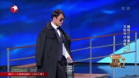 欢乐喜剧人 第三季:文松《游轮风云》