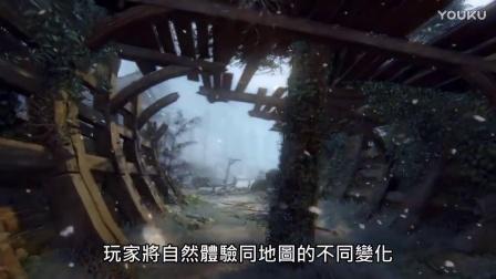 """游迅网_ 《荣耀战魂》游戏特色""""地图多样性""""中文预告_超清"""