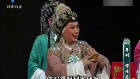 粤剧穆桂英全剧(吴非凡 何宇清 陈敏红)
