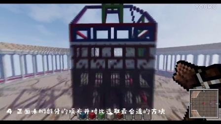 《讲建堂》第二期第一讲:德式木桁房屋