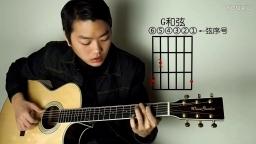 【认识大横按F/G/AM和弦的练习】牧马人乐器基础吉他教学入门第七课