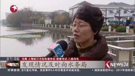 看东方20170207上海松江:1400条河道建电子档案 上半年基本完成河道整治 高清