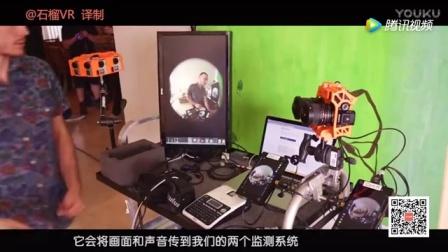 《石榴情报局》第13期:VR全景视频拍摄