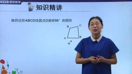 人教版初中数学九上《图形的旋转》名师微课 北京杨俊丽