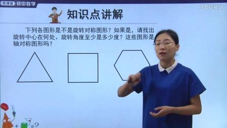 人教版初中数学九上《旋转对称图形》名师微课 北京杨俊丽