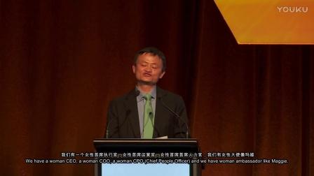 阿里巴巴集团澳大利亚和新西兰地区办公室成立仪式,马云发表重要讲话