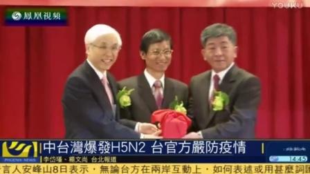 台湾多地爆发禽流感 主管部门公布防疫措施