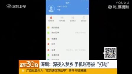 """深圳:深夜入梦乡 手机账号被""""打劫"""""""