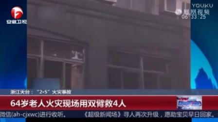"""浙江天台:""""2·5""""火灾事故18名遇难者身份已全部确认"""