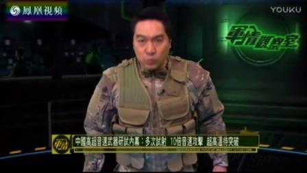 中国高超音速武器研试内幕:10倍音速攻击